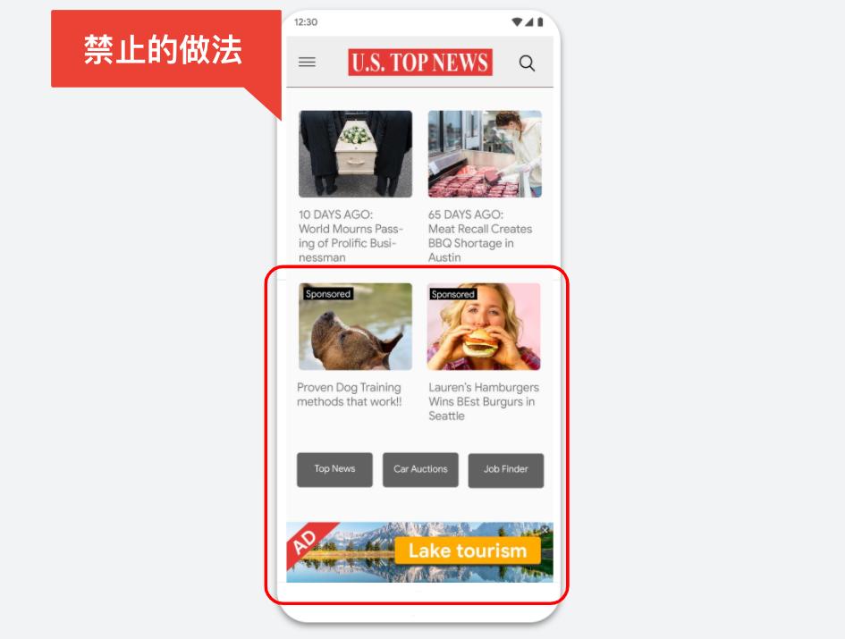 △ 图中的这款应用中网络营销内容和广告内容占据大部分比重,我们可以认为投放这类内容是该应用的主要目的