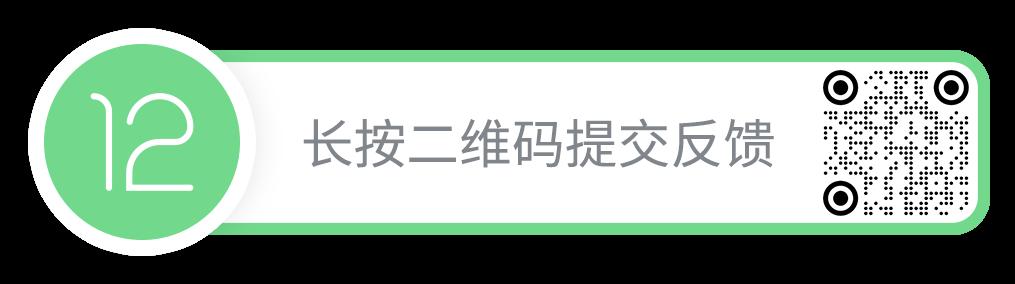 Android 12 Beta 2 发布
